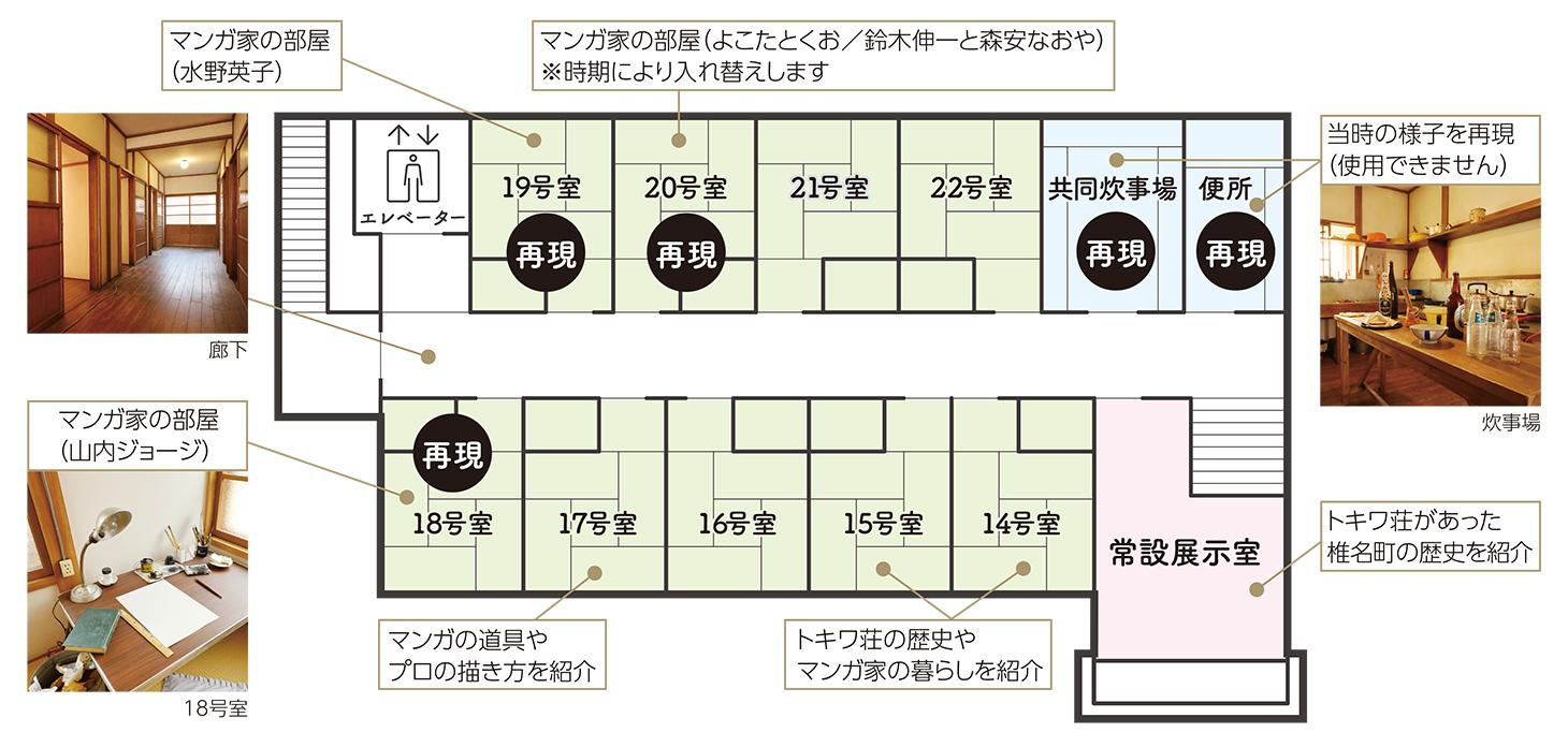 floormap_2f.jpg