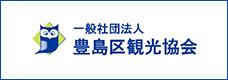 一般社団法人 豊島区観光協会