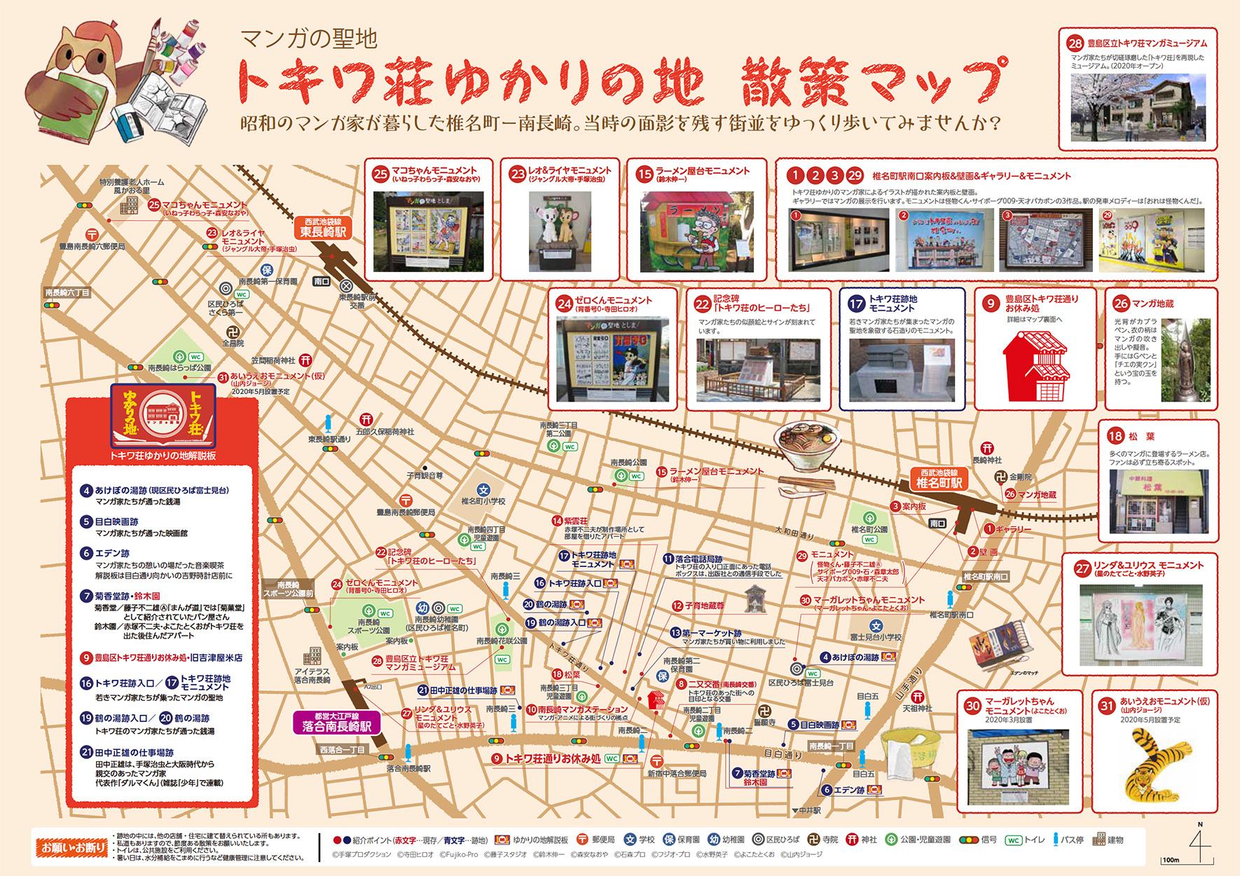 トキワ荘ゆかりの地 散策マップ
