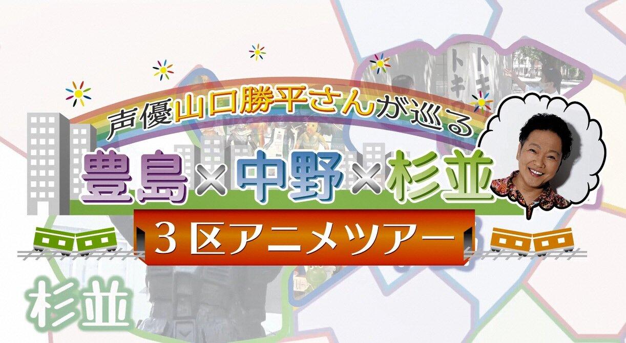 3区アニメツアー.jpg